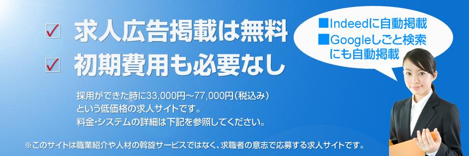 東京都のアルバイト・バイト求人情報 【タウン …